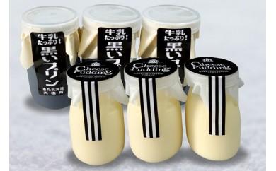 BC03 ライダーにも人気!チーズと黒いプリンセット<とらや菓子司>【9000pt】