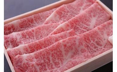 近江牛すき焼き・しゃぶしゃぶ用特選ロース肉スライス500g