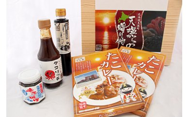BB01 天塩からの贈り物~名産品詰め合わせ~【12000pt】