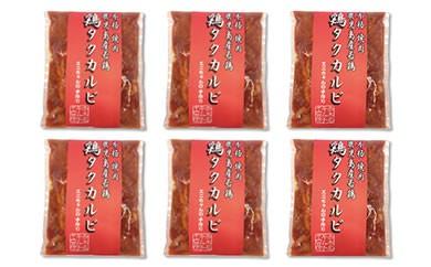 鶏タクカルビ6個