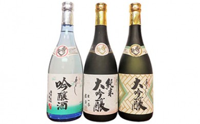 秀よし吟醸酒・大吟醸酒・純米大吟醸酒 720ml×3本セット