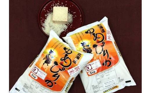 1-25 お米10kg(北海道産米の最高峰「ゆめぴりか」)