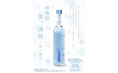 数量限定!期間限定!四季の彩り第4弾!姫梅酒500ml2本セット