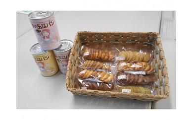 備蓄用缶詰めパン・手作りクッキー詰め合わせ