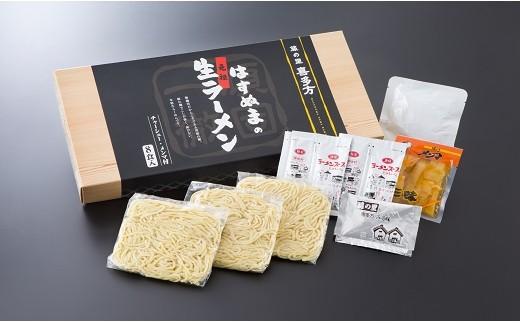 30B-05 チャーシュー入り元祖生らーめん8食