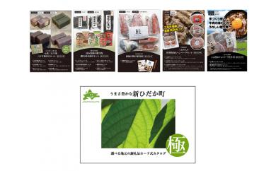 新ひだか町 選べる地元の謝礼品カード式カタログ[極](3個タイプ)