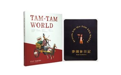 作品集【TAM-TAM WORLD】と絵本【夢國旅日記】
