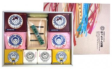 [№5791-0213]坊っちゃん石鹸各種詰合せ 5種類