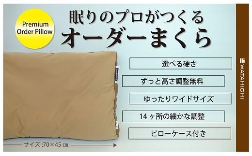 眠りのプロが作るオーダー枕(カバーつき)