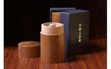 美しい木目の茶筒(中)