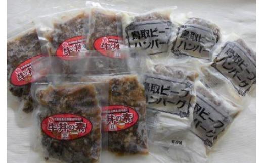 119 とりちく牛丼の素・鳥取ビーフハンバーグ詰め合わせ