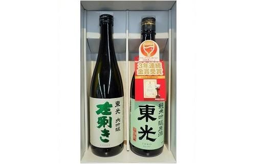 027-006 米沢地酒セット【東光】