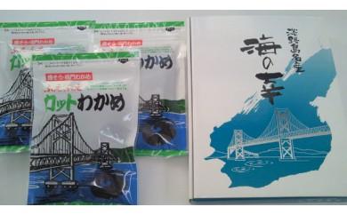 ★30年産★  鳴門海峡の激流で育まれたカットわかめ30g×5袋入り、お料理簡単入れるだけ!!