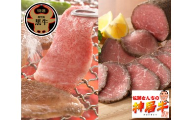BW07 鹿児島黒牛特選焼肉用 & 佐藤さんちの神居牛ローストビーフ