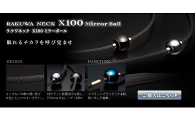 ファイテン  RAKUWAネックX100 ミラーボール(アースカラー45cm)【正規販売店】