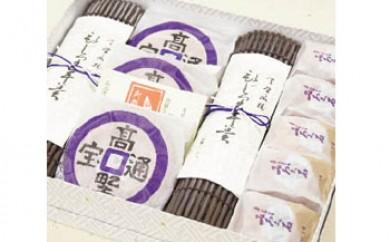 高野山銘菓セット
