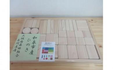 【数量限定】いずもく(和泉市内産木材)ヒノキ積木セット