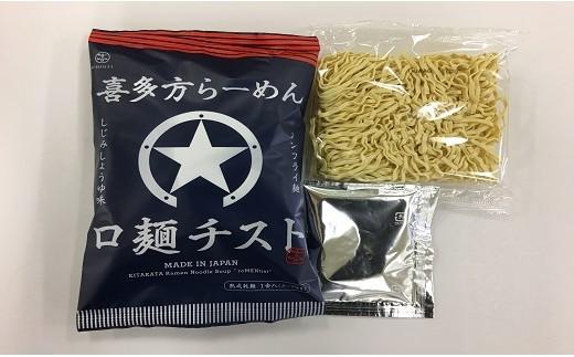 30B-07 喜多方らーめん ロ麺チスト