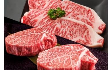 特選霜降り「みついし牛A5ランク ステーキ食べ比べセット」
