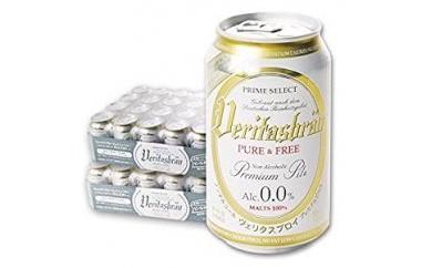 ノンアルコールビール ヴェリタスブロイ 24缶1箱×2
