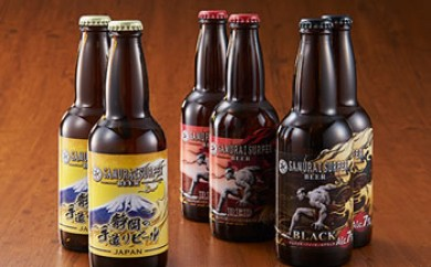 サムライサーファー 6本セット【3種】(レッド・ブラック・静岡の手造りビール)