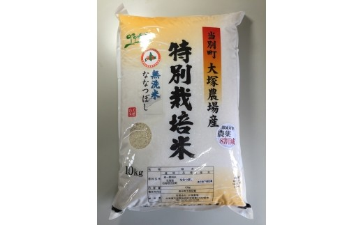 1-79 特別栽培米「ななつぼし(無洗米)」10kg