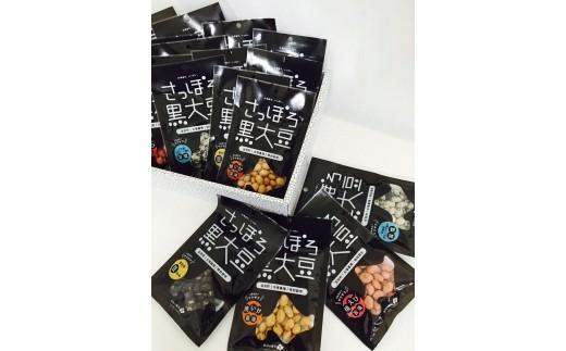 1-40 黒大豆の豆菓子セット