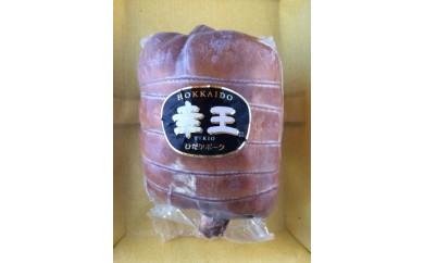 幸せな豚は美味しい!『幸王』特製布巻プレミアムロースハム