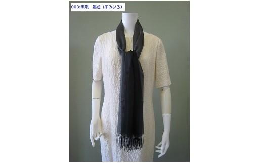 013-003 ふんわり軽やか上品さ漂う米沢織「高級絹ストール 梵字(ぼんじ)柄」 黒系(墨色)
