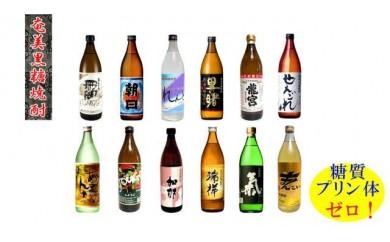 奄美黒糖焼酎 蔵元めぐり 900ml瓶×12本