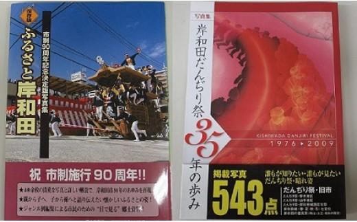 B3-06.岸和田だんじり祭・ふるさと岸和田写真集2冊セット