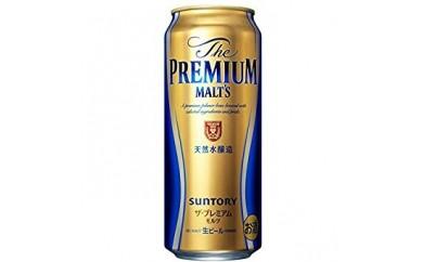 【生ビール】サントリー ザ・プレミアムモルツ缶 500ml×24本(1ケース)
