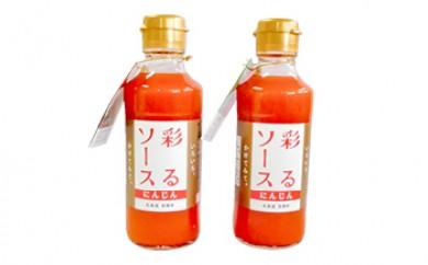 彩るソース(にんじん)