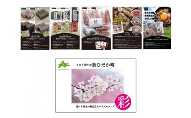 新ひだか町 選べる地元の謝礼品カード式カタログ[彩](1個タイプ)
