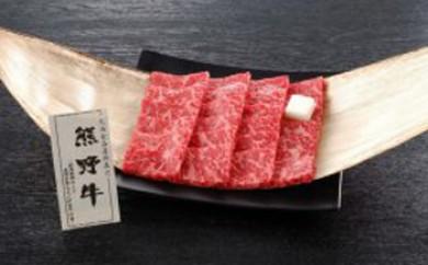 熊野牛 焼肉用もも肉250g