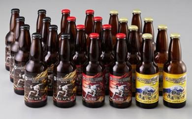 サムライサーファー24本セット【3種】(サムライサーファー レッド・ブラック・静岡の手造りビール)