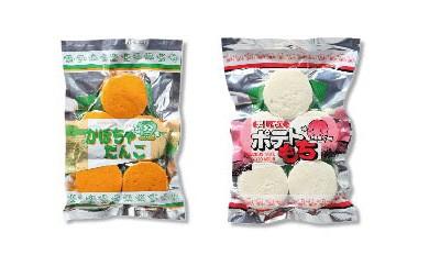 どっちも食べよう「ポテトもち」&「かぼちゃ団子」セット