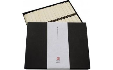 淡路島手延べ素麺 御陵糸 黒帯(750g)
