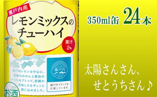 瀬戸内産レモンミックスのチューハイ 350ml×24本 (1ケース) 合同酒精「NIPPON PREMIUM」シリーズ