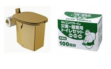 災害・備蓄用トイレセット100回分/コンパクトトイレ・ポンチョ付き