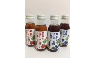 毎日1本!半年分180本セット!酒蔵の生産する飲む酢「果汁をまるごと搾ったお酢」セット