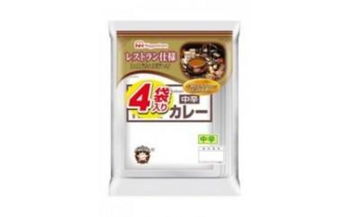 レストラン仕様カレー4袋入(中辛)