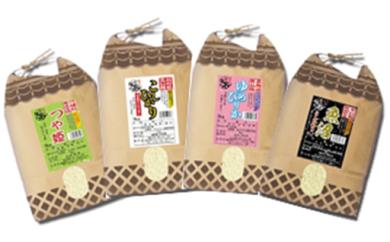 お米マイスターが選ぶ「食べ比べセット」20kg (5kg×4種)