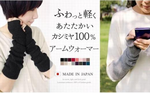【F535】贅沢カシミヤ100%アームウォーマー ライトグレー