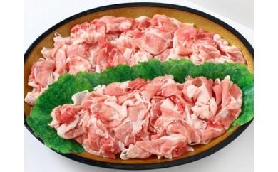 幻の豚肉『あぐー豚』モモ・ウデミックス切り落とし 1.2kg(600g×2)