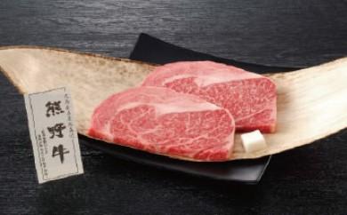 熊野牛 ロースステーキ 160g×4