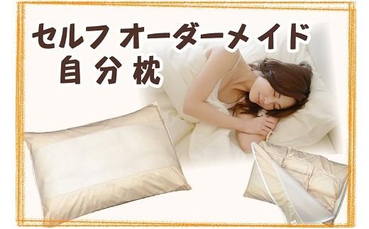 016-022 セルフオーダーメイド 自分枕