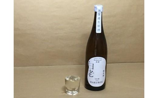 碧南の米農家さんが作った自然栽培米のみを使った純米生原酒「白老」