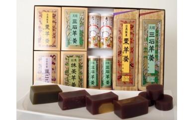 元祖三石羊羹の定番4種詰合せセット