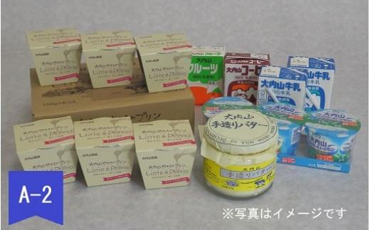 A-2 乳製品